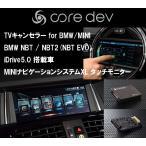 TVキャンセラー core dev TVC for BMW MINI NBT / NBT2(NBT EVO) iDrive5.0 搭載車 Fxx 7シリーズ G11,12 5シリーズ G30 MINI XLタッチモニター