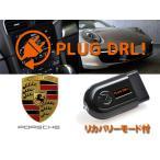 PLUG DRL! ポルシェ用 DRL デイライト 911(991前期後期) ボクスター(981)ケイマン(981c)カイエン(958前期後期)マカン(95B)パナメーラ(970)