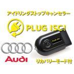 アイドリングストップ キャンセラー PLUG ISC アウディ用 PLUG CONCEPT日本製 AUDI A3 A4 A5 A6 A7 A8 Q5など