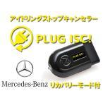 アイドリングストップ キャンセラー PLUG ISC メルセデス ベンツ用 PL2-ISC-MB01 リカバリーモード付 PLUG CONCEPT日本製 BENZ 各車種