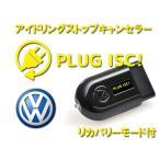 アイドリングストップ キャンセラー PLUG ISC フォルクスワーゲン用 PL2-ISC-V001 PLUG CONCEPT日本製