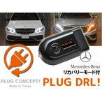 PLUG DRL メルセデスベンツ デイライトキット コーディングタイプ新型 PL2-DRL-MB01 リカバリーモード付き