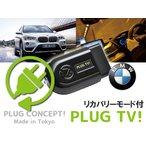 TVキャンセラー  PLUG TV for BMW  BMW F系i系 CIC/NBT/ NBT2 NBT EVO搭載車