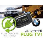 TVキャンセラー  PLUG TV for BMW  BMW F系i系 CIC/NBT/ NBT2 NBT EVO搭載車
