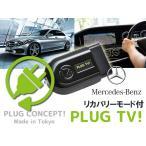 TVキャンセラー PLUG TV for メルセデスベンツ Mercedes-Benz 簡単TVキット リカバリーモード付