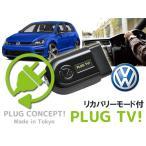 PLUG TV Volkswagen フォルクスワーゲン TVキャンセラー PL2-TV-V001 リカバリーモード付 ゴルフ7 トゥーラン パサート トゥアレグ PLUG CONCEPT2.0