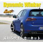 Smart Dynamic Winker 流れるウィンカーキット VW GOLF7GTI GOLF7R ゴルフ ダイナミックウインカーキットDW-01