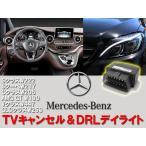 TVキャンセラー&DRL デイライト ベンツ Sクラス W222 Sクーペ W217 Cクラス W205 AMG GT W190 Vクラス W447 GLCクラス W253 OBD 簡単接続 コーディング型