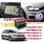 TVキャンセラー&DRL デイライト VW ゴルフ7(5G) ゴルフヴァリアント(5G)パサート(3G) ゴルフトゥーラン(1T) Discover Pro OBD 簡単接続 コーディング型