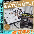 腕時計ベルト交換方法説明書冊子 腕時計バンド 腕時計バンド 冊子 交換方法 メンテナンス 修理 マニュアル 革ベルト ベルト交換 バンド交換 腕時計修理 ベルト