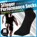 EMPT 5本指 ランニングソックス 靴下 メンズ 黒 ブラック ランニングソックス ランニングソックス おすすめ おしゃれ プレゼント かっこいい マラソン ランニン