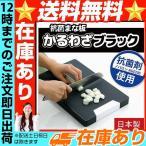 ショッピング板 抗菌まな板 かるわざブラック まな板 まな板 抗菌まな板