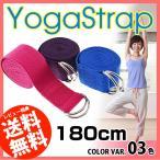 ショッピングストラップ ヨガ ストラップ ヨガストラップ 180cm ダイエット ホットヨガ ヨガスタジオ yoga 体幹トレーニング