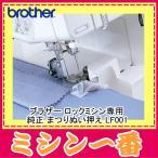 ブラザー ロックミシン 専用 まつり縫い押え LF001