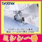 ブラザー ロックミシン 専用 パール付け押え LF004