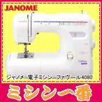 ミシン 本体 ジャノメ 電子ミシン 4080