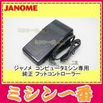 ジャノメ ミシン 純正 コンピューターミシン専用 フットコントローラー 黒色