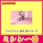 ジャノメミシン 画像