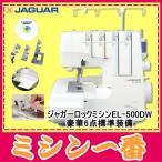 ジャガー EL-500DW EL500DW ロックミシンン