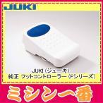 JUKI ジューキ 純正 フットコントローラー Fシリーズ
