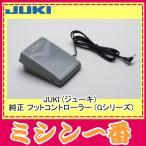 JUKI ジューキ 純正 フットコントローラー Gシリーズ