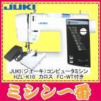 ミシン 本体 ジューキ JUKI HZL-K10 カロス コンピュータミシン