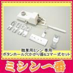 職業用ミシン専用 ボタンホール穴かがり器 駒セット 一式セット