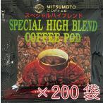 【44mmエスプレッソマシン専用】コーヒーポッド(カフェポッド)スペシャルハイブレンド 2ケース(200袋)
