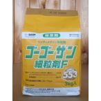 ゴーゴーサン細粒剤F 3kg
