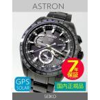 送料無料 正規品  セイコー アストロン GPS電波 ソーラー メンズ 腕時計 SEIKO ASTRON  SBXB049