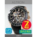 【7年保証】セイコー アストロン GPS電波ソーラー メンズ 男性用 腕時計 品番:SBXB055 国内正規品 拭き布(クロス)付
