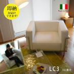 LC3 1人掛けソファ 革Cグレード  イタリア製