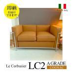 LC2 2人掛け  コニャックカラー 革Aグレ−ド  イタリア製