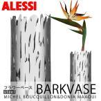 ALESSI フラワーベース 【BM05 BARKVASE】 Flower base【スチール】