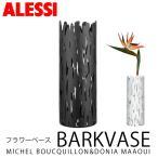 ALESSI フラワーベース 【BM05 BARKVASE】 Flower base【ホワイト ブラック】