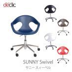 昇降式いす デザイナー Sunny swivel   サニー スィーベル  イタリア製 コレクションリビング