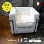 LC2 1人掛けソファ 革Cグレード ホワイト  イタリア製