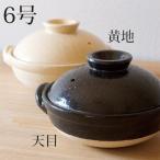 永新陶苑 トウジキトンヤ 【伊賀土鍋】6号土鍋