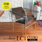 LC1 ・バスキュラントチェア CUOIO革(イタリア受注生産)デザイナーズ家具