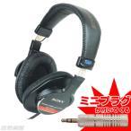 SONY/MDR-CD900ST ※只今iPadやiPhoneに直接使えるステレオミニ変換プラグプレゼント中!【在庫あり】