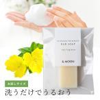バーソープ・Tsukimisou(月見草)/10g メール便185円 お試し オーガニック コスメ 乾燥肌 敏感肌 皮脂を取りすぎない