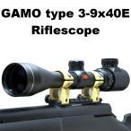 GAMO タイプ 3-9x40 ライフル スコープ 005-074 電動ガン エアガン スナイパー