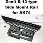 Zenit B13 タイプ AK サイドマウント 332-476 AK74 AK47 Zenitoco ドットサイト スコープ エアガン 電動ガン