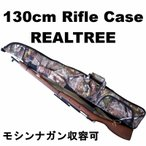130cm ライフル ケース 309-445 スナイパー エアガン 電動ガン