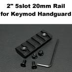 5スロット 20mmレイル for Keymod ハンドガード 192-274 電動ガン エアガン