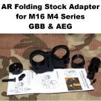 AR フォールディング ストック アダプター for M16 M4 シリーズ GBB AEG 357-505 ガスブロ 電動ガン ガスガン WA