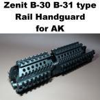 Zenit B-30 B-31 タイプ レイル ハンドガード ロア・アッパー セット 338-485 AK47 AK74 ガスガン 電動ガン