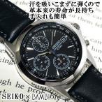 セイコー 逆輸入 海外モデル クロノグラフ SEIKO メンズ 腕時計 ブラック文字盤 ブラックレザーベルト SND309P1 SND309PC 正規品ベース BCM003AS