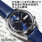 セイコー5 海外モデル 逆輸入 メンズ 自動巻き 腕時計 SEIKO5 ネイビー文字盤 ネイビーレザーベルト SNK357K1 正規品ベース BCM003DP