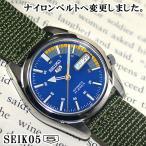 セイコー5 海外モデル 逆輸入 メンズ 自動巻き 腕時計 SEIKO5 ブルー×イエロー文字盤 グリーンナイロンベルト SNK371K1  在庫終わり次第終了